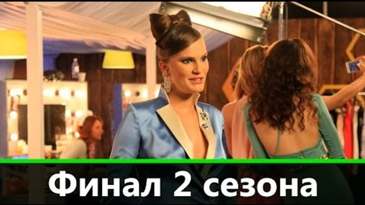Финал шоу Супермодель по-украински 2 сезон