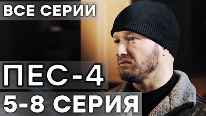Сериал ПЕС 4 СЕЗОН - 5-8 серия - ВСЕ СЕРИИ ПОДРЯД   СЕРИАЛЫ ICTV