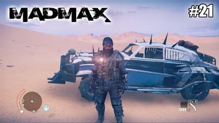 Mad Max (Безумный Макс) прохождение (21 серия)