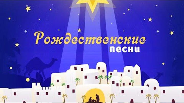 Детские Христианские Рождественские песни - Звезда Рождества, Рождество Царя, Родился как ягненок...