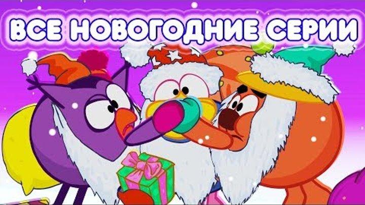 Сборник новогодних серий   Смешарики 2D