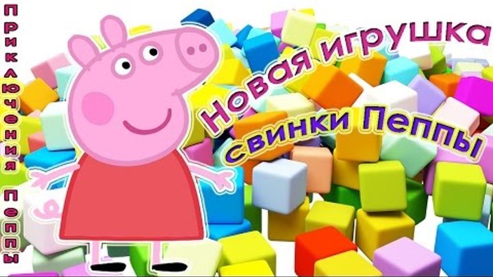 Свинка Пеппа новая серия 2016. Новая игрушка Пеппы. Мультик с игрушками.