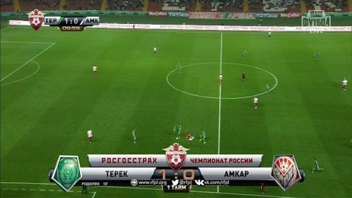 Футбол. РФПЛ. 7-й тур. Терек - Амкар 1:0 10' Родолфо