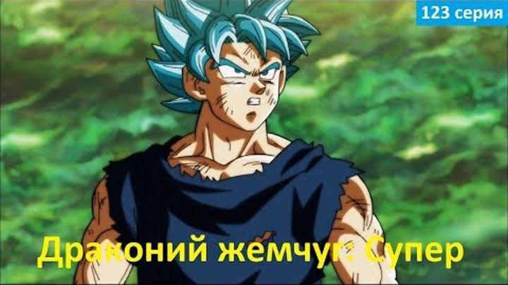 Драконий жемчуг: Супер 123 серия - Русское Промо (Субтитры, 2018) Dragon Ball Super 123 Promo