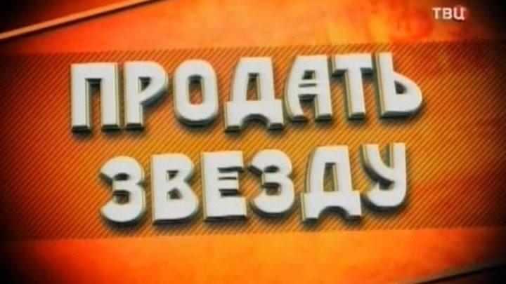 Продать звезду. Советские мафии