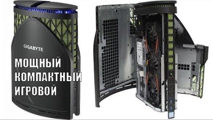 Компактный игровой компьютер Gigabyte Brix (GB-GZ1DTi7-1070-NK-GW)