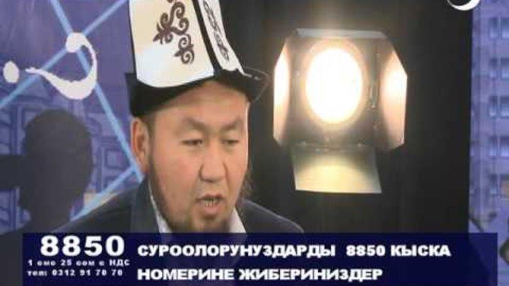 Дагы бир суроо Мыктыбек арстанбек