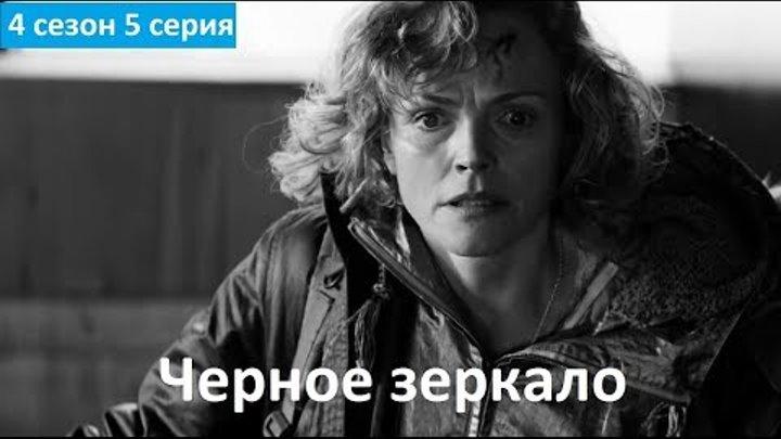 "Черное зеркало 4 сезон 5 серия - Русское Промо (Озвучка, 2018) Black Mirror 4x05 ""Metalhead"""
