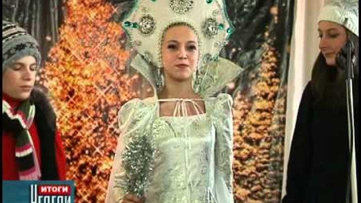 Мисс Снежная Королева - 2012