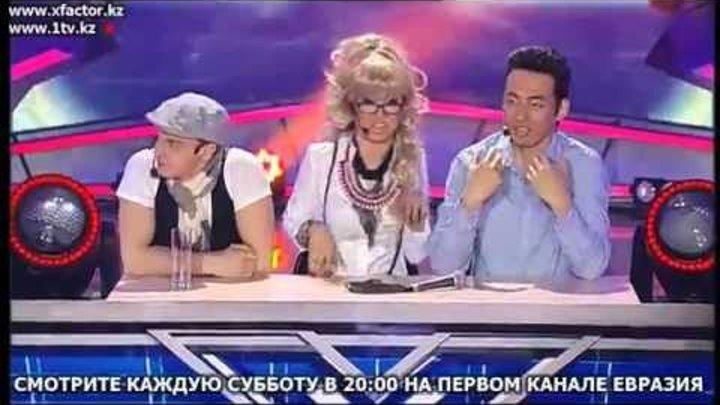 ПАРОДИЯ УЧАСТНИКОВ Х ФАКТОРА В КАЗАХСТАНЕ НА ЖЮРИ