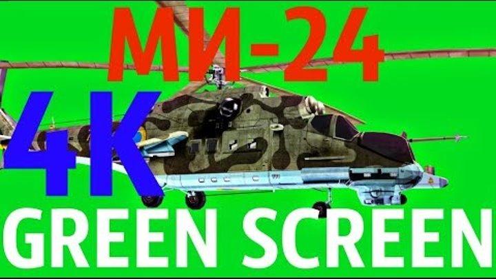 """ФУТАЖ - """"GREEN SCREEN"""" МИ-24 (С.Т.А.Л.К.Е.Р.)"""