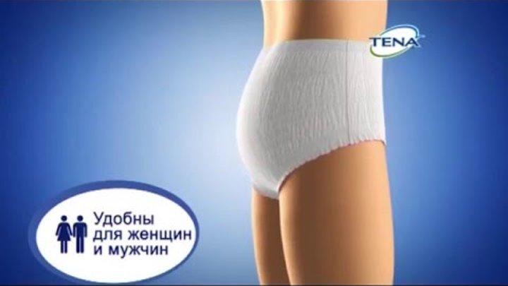 (2016) TENA Pants - Подгузники-трусы ТЕНА Пантс удобны для женщин и мужчин