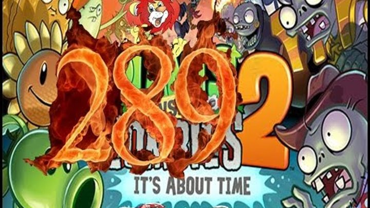 Plants Vs Zombies 2 прохождение серия 289 HD