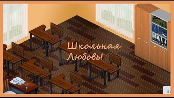"""Аватария / Сериал """" Школьная Любовь"""" Серия 3 """" За что эта месть?"""