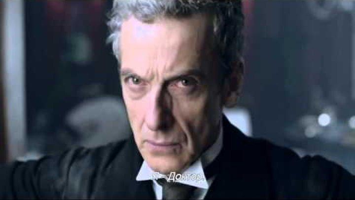 Доктор Кто Глубокий вдох 2014 трейлер