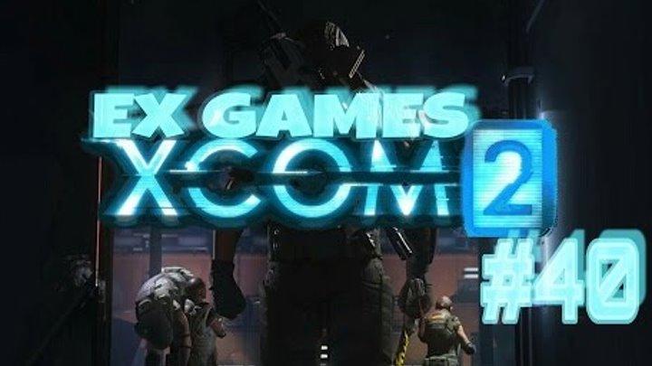 Прохождение XCOM 2 (2 сезон) № 40 Жертва