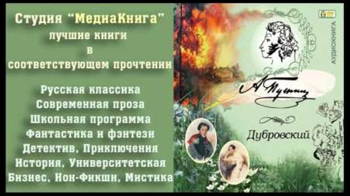 """Александр Сергеевич Пушкин """" Дубровский """", полная версия, лицензия"""