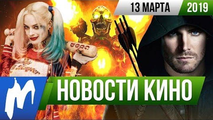 ❗ Игромания! НОВОСТИ КИНО, 13 марта (Doom, Бэтмен, Doom, Отряд самоубийц, Властелин колец, Стрела)