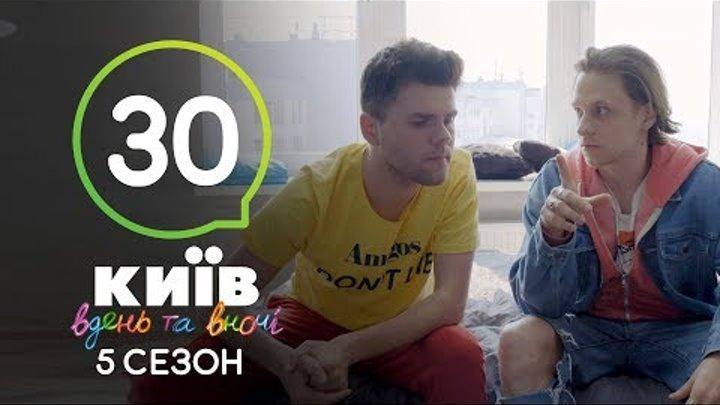 Киев днем и ночью - Серия 30 - Сезон 5