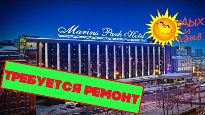 Отели Сочи - Маринс Парк Отель 4*. Отзыв об отеле