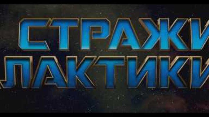 Стражи Галактики Часть 2 второй трейлер