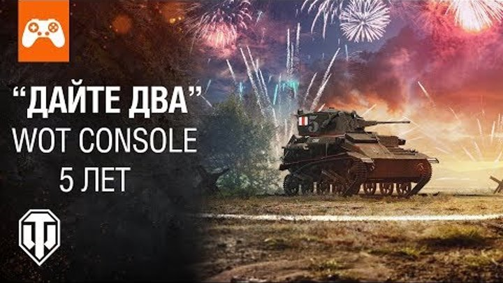 """Дайте Два!"" 1 выпуск - World of Tanks Console - 5 лет"
