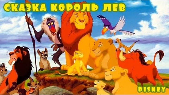 Слушать сказку Король лев | Аудиосказки Дисней