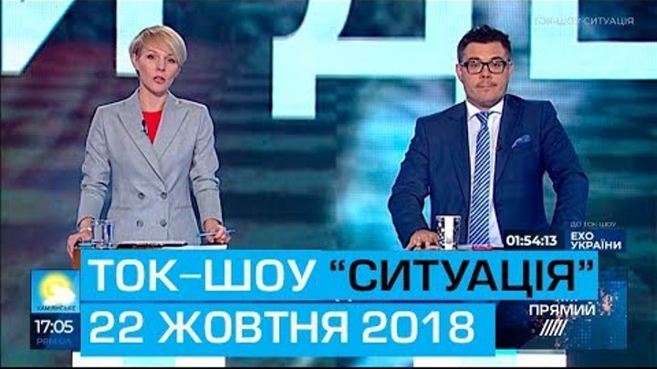"""Ток-шоу """"СИТУАЦІЯ"""" від 22 жовтня 2018 року"""