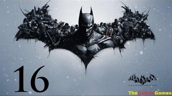 Прохождение Batman: Arkham Origins [Бэтмен: Летопись Аркхема] HD - Часть 16 (Чёрная маска)