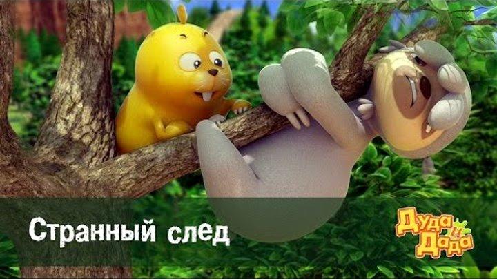 Обучающий мультфильм для детей - Дуда и Дада – Странный след– Серия 8 Сезон 1