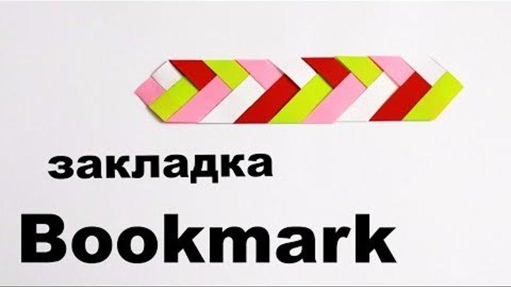 Как сделать закладку для книги своими руками. Оригами закладка из бумаги. Origami Bookmark