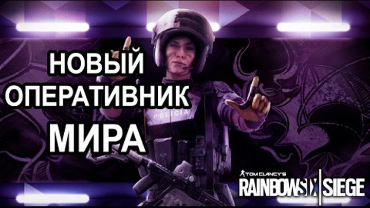 НОВЫЙ ОПЕРАТИВНИК - МИРА в Tom Clancy s Rainbow Six Siege (русские субтитры)