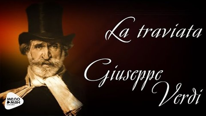 Джузеппе Верди - Травиата