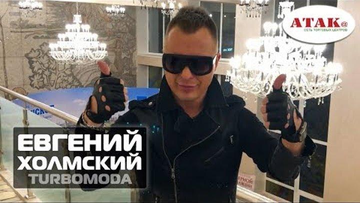 Евгений Холмский (TURBOMODA) на Дне Рождении ТК Атак #Вязники | Видеоприглашение