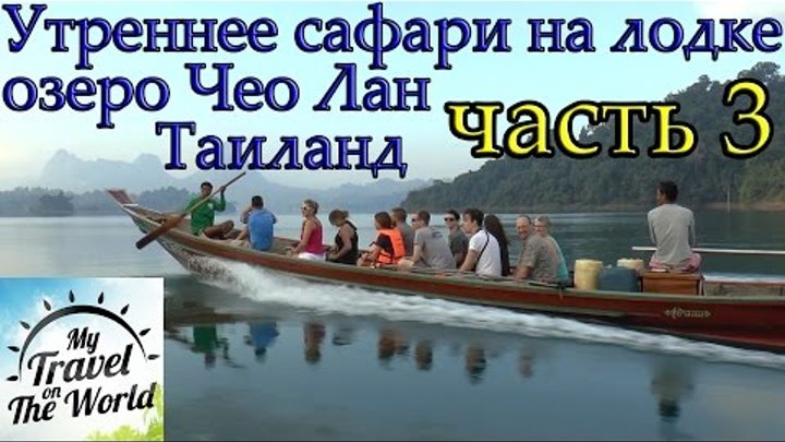 Сафари на лодке, озеро Чео Лан, Таиланд, часть 3, серия 466
