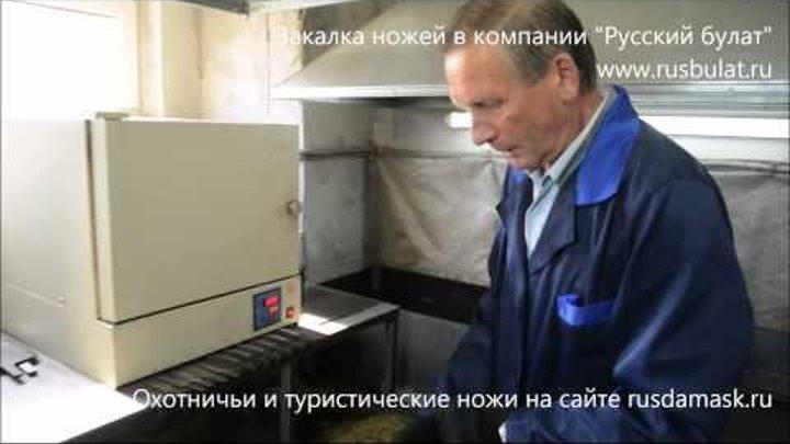 Закалка ножей из дамаска, 95Х18 и ELMAX. Русский булат.