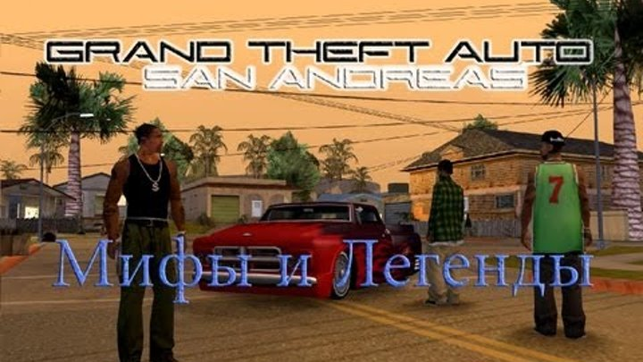 GTA San Andreas - Мифы & Легенды - Myth 25 - Big Smoke's ghost (HD)