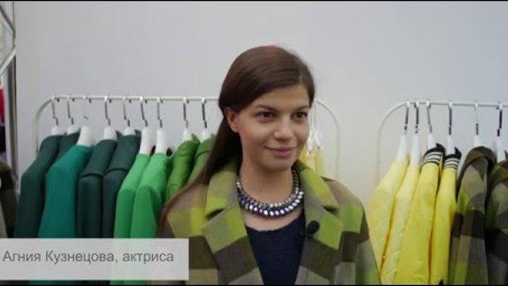 Отзыв актрисы Агнии Кузнецовой о коллекции Elema. MFW осень-зима 2016/2017
