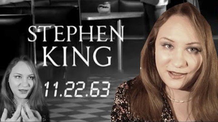 Стивен Кинг 11/22/63. Обзор книги Стивена Кинга 11/22/63. Стивен Кинг 112263