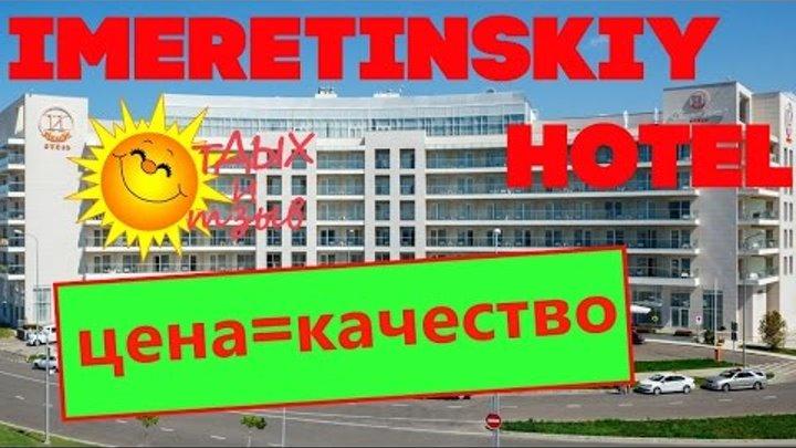 Отели Сочи - Имеретинский отель. Отзыв об отеле Имеретинский (Адлер).