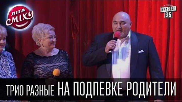На подпевке родители - Трио Разные и Антон Лирник   Лига смеха, видео приколы