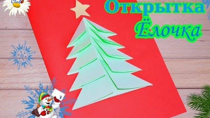 Новогодняя ОТКРЫТКА объёмная ЁЛОЧКА своими руками / Поделки из БУМАГИ к Новому Году