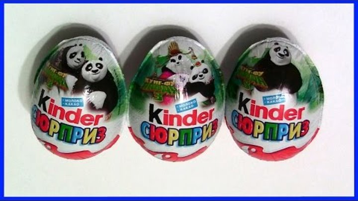Киндер Сюрприз Кунг Фу Панда 3 Распаковка Kinder Surprise Kung Fu Panda 3 Eggs Unboxing