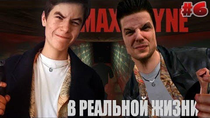 Max Payne - МАКС ПЕЙН В РЕАЛЬНОЙ ЖИЗНИ #6