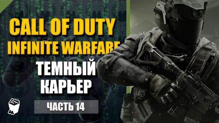 Call of Duty: Infinite Warfare прохождение #14, Операция Темный карьер, Смерть Омара