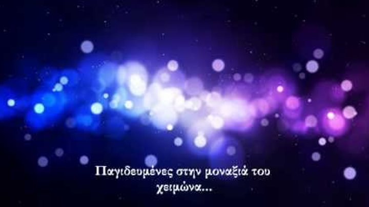 Dima Bilan - Холодные огни [Greek Translation]