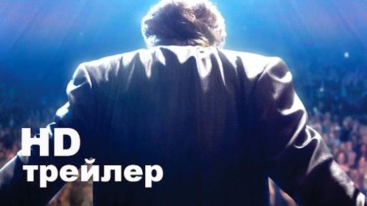 Второй шанс (2015) Трейлер на русском