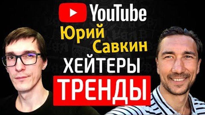 Юрий Савкин - тренды Ютуба, хейтеры, оптимизация видео на YouTube / Стас Быков