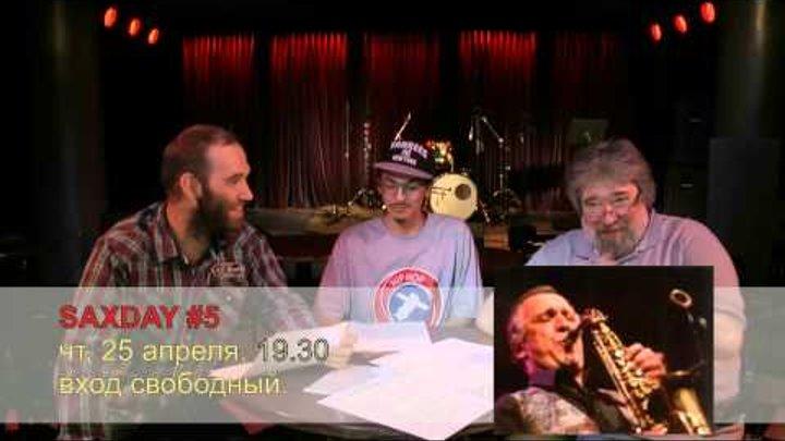 Афиша Клуба Алексея Козлова с 22 - 28 апреля 2013
