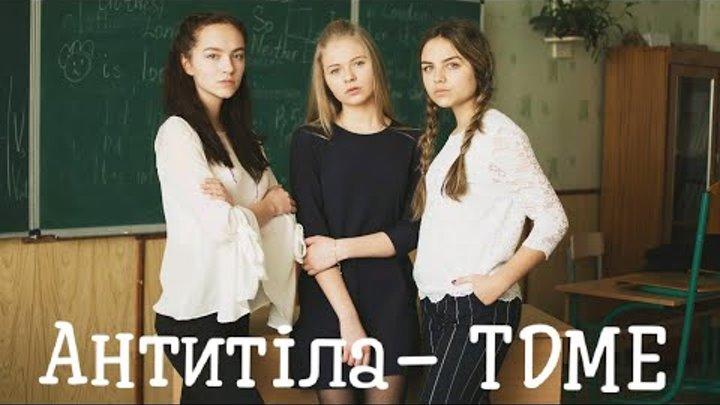 Антитіла- Там де ми є(TDME) cover